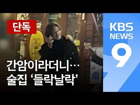 [단독] 회장님! 떡볶이 집은 왜 가셨나요? / KBS뉴스(News)