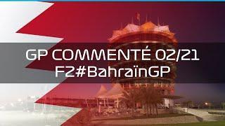 Fuel F1 SAISON 5 F2 #02 BAHRAIN GP Commenté par Plano / Charly