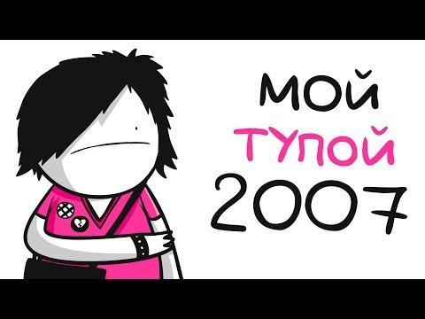 МАРМАЖ: МОЙ ТУПОЙ 2007... (анимация) - Ruslar.Biz