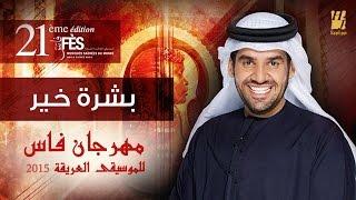 حسين الجسمي -   بشرة خير | مهرجان فاس للموسيقى العريقة 2015