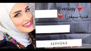 Sephora's Favorites+Giveaway .. مفضلاتي من سيفورا+ هديه رمضان Thumbnail