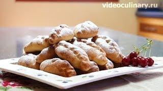 Пирожки с вишней - Рецепт Бабушки Эммы