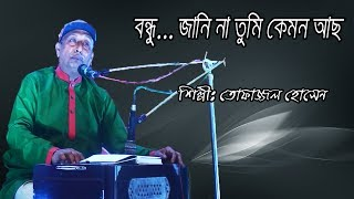 Bondhu Janina Tumi Kemon Acho | বন্ধু জানি না তুমি কেমন আছ শিল্পী: তোফাজ্জল হোসেন