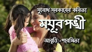 Bangla Kobita | ময়ূরপঙ্খী | সুবোধ সরকার | Mayurpankhi | Subodh Sarkar | Bengali Recitation | পারমিতা