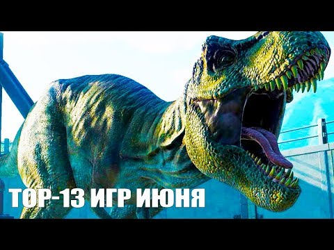 Ожидаемые игры июня 2018 - ТОП 13