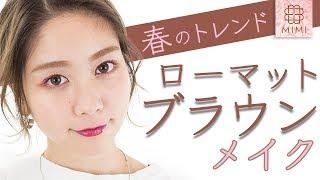 春のトレンドでマンネリ打破!ローマットブラウンメイク 久恒美菜編 ♡MimiTV♡