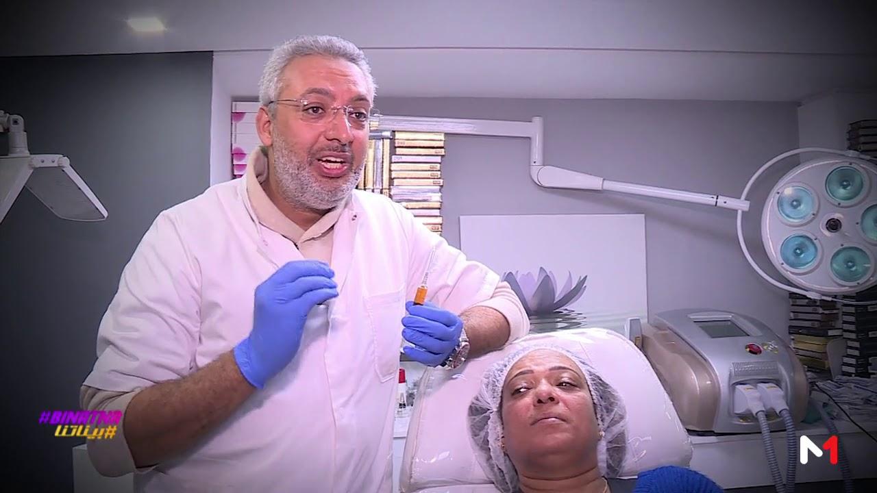 بيناتنا .. روبوتاج ..أهريش تخوض تجربة عمليات التجميل بدون جراحة#