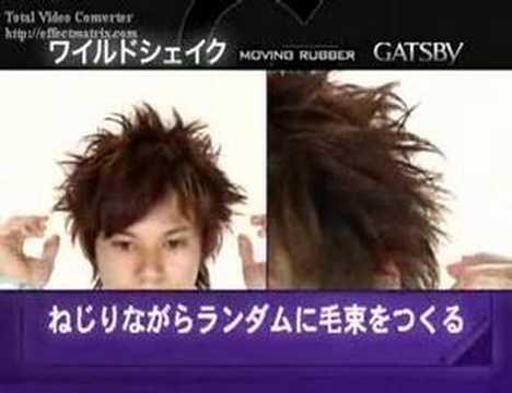 asian mullet hairstyle #2 thumbnail