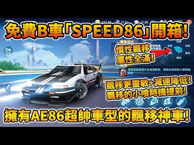 【小草Yue】免費B車『SPEED86』開箱!駕駛它展現拓海過彎神技!輕鬆超越眾多A車!【極速領域】
