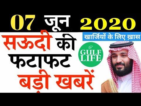 07 June 2020   Saudi Arabia   Sunday Online News Hindi   Gulf Life Hindi