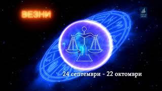 ТВ Черно море - Хороскоп 18.06.2018 г.
