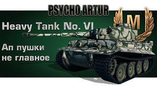 Heavy Tank No. VI / Ап пушки не главное