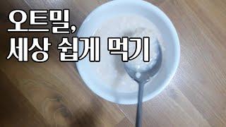 [오트밀먹는법]전자레인지로 초간단 오트밀죽 만들기