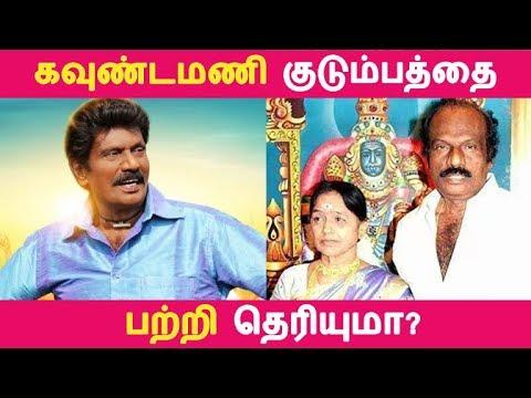 கவுண்டமணி குடும்பத்தை பற்றி தெரியுமா? | Tamil Cinema News | Kollywood News | Latest Seithigal