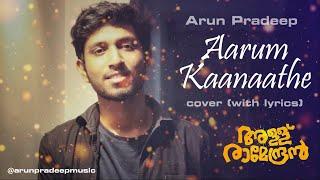 Aarum Kaanaathe Cover by Arun Pradeep (With Lyrics) | Allu Ramendran
