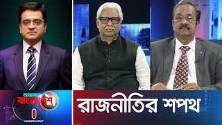 Ajker Bangladesh II আজকের বাংলাদেশ II 15 April 2019 II রাজনীতির শপথ