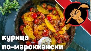 Курица с корицей Вкусный кулинарный эксперимент Курица с картошкой в духовке