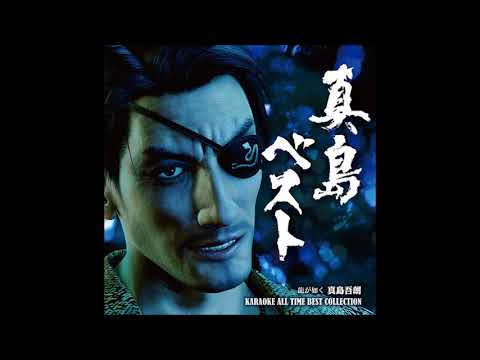 Goro Majima - Majima no maji ROCK (English/romaji/kanji lyrics)