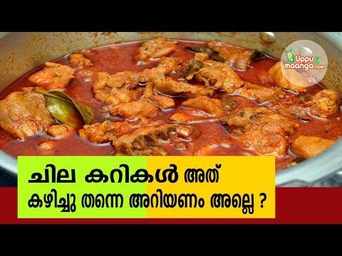 ചില-കറികൾ-അത്-കഴിച്ചു-തന്നെ-അറിയണം-അല്ലെ-?|pressure-cooker-chicken-curry|kerala-chicken-curry