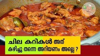 ചില കറികൾ അത് കഴിച്ചു തന്നെ അറിയണം അല്ലെ ?|Pressure cooker chicken curry|Kerala Chicken curry