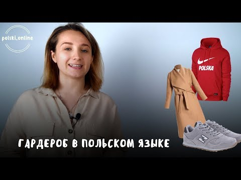Одежда на польском языке. Разбираем гардероб и учим слова.