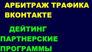 арбитраж трафика вконтакте ДЕЙТИНГ ПАРТНЕРСКИЕ ПРОГРАММЫ