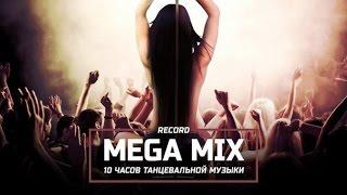 Скачать музыка от души Record Megamix 2017