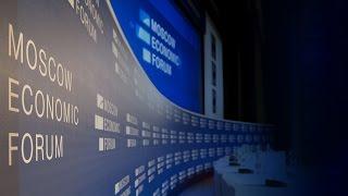 Московский Экономический Форум 2017 1-й день