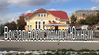Вокзал Новосибирск Южный(Новониколаевская) Культурное наследие. Достопримечательность  смотреть