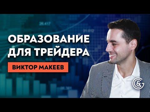 Как заработать на Форексе или фондовом рынке? Виктор Макеев