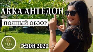 ОБЩИЙ ОБЗОР ОТЕЛЯ AKKA ANTEDON СЕЗОН 2020