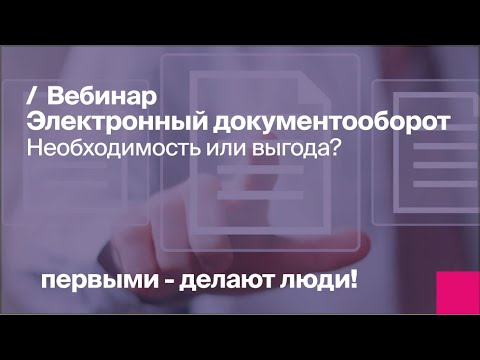 Электронный документооборот. Необходимость или выгода?