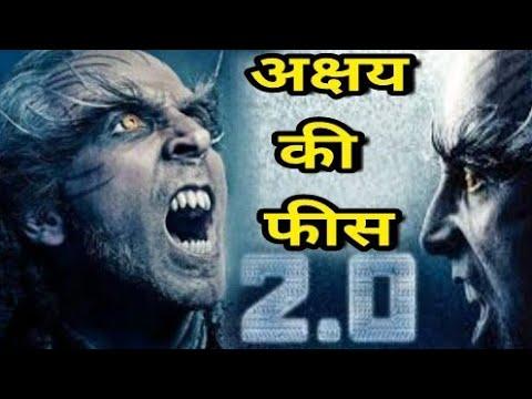 Robot 2.0 में अपने किरदार के लिए Bollywood अभिनेता Akshay Kumar की Fees, Akshay salary in 2.0