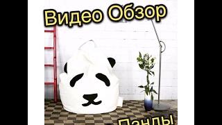 Видео обзор кресла мешка панды - Art-Puf
