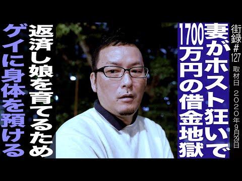 妻がホスト狂いで1700万円の借金/借金返済し娘を育てるためゲイの道へ