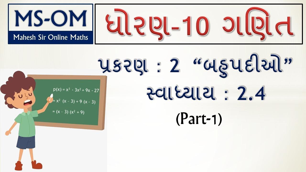 Std-10 | Maths | Chapter-2 Exercise-2 4 (Svadhyay-2 4