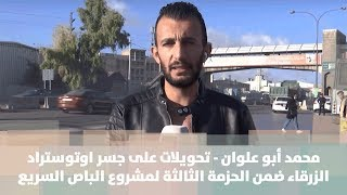 محمد أبو علوان - تحويلات على جسر  اوتوستراد الزرقاء ضمن الحزمة الثالثة لمشروع الباص السريع