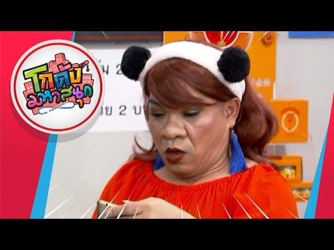 โกดังมหาสนุก ep.106 (19 ธ.ค. 61)  l BECTERO.TV