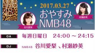 2017.3.27 OA分 FM OKAYAMA BLOG →http://fm-okayama.co.jp/blog/nmb48/...