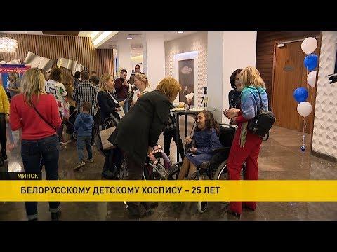 Белорусскому детскому хоспису исполнилось 25 лет: здесь начинают ряд новых проектов