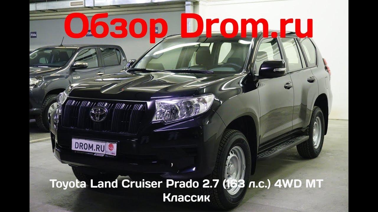 Toyota Land Cruiser Prado 2018 2.7 (163 л.с.) 4WD MT ...