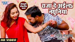 भोजपुरी का सबसे हिट वीडियो सांग 2020 | Raja De Aila Nathuniya | Govind Bhojpuriya