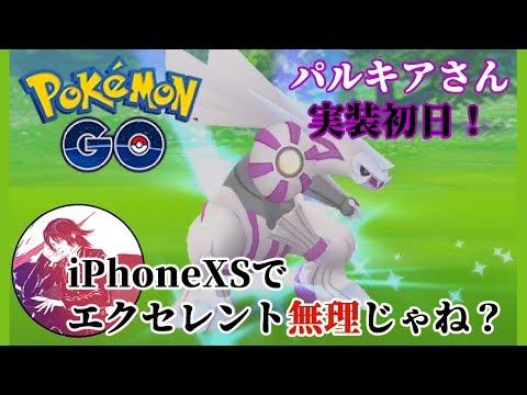 ポケモンGOiPhoneXS使っているプロトレーナーの方アドバイスを