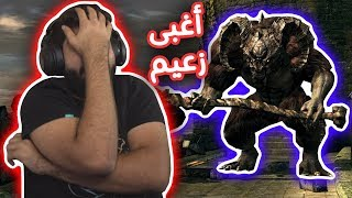 أغبى زعيم بتاريخ دارك سولز !! - Dark Souls Remastered