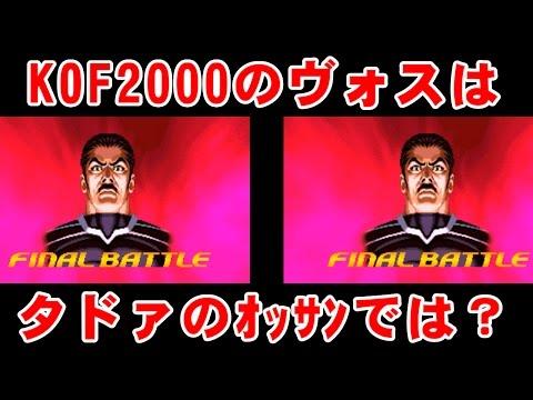 [比較] THE KING OF FIGHTERS 2000 [Dreamcast+VGA+USB3HDCAP+OBS(QSV)]
