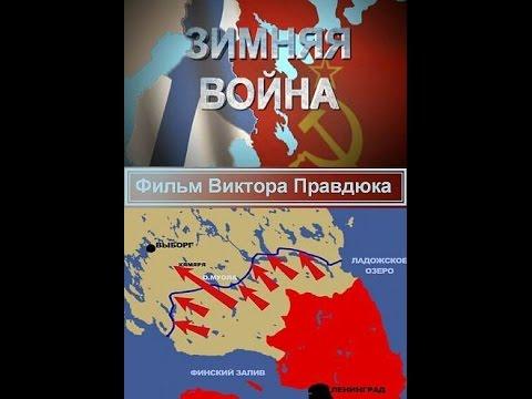 Зимняя война 1939-1940 Серия_1