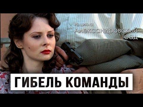 ГИБЕЛЬ КОМАНДЫ - Серия 6 / Детектив (Александровский сад)