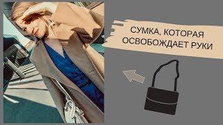 ОБЗОР СУМОК кросс боди | Мои сумки | Сумки люкс vs сумки с AliExpress!!!