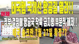 #32 태국뉴스- 태국행 국제선 항공 운항 재개 초읽기…