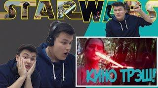 [Кино Трэш] Реакция на трейлер 3 Звездные войны 7 пробуждение силы